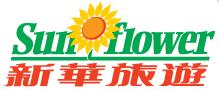 新華旅遊 Sunflower Travel