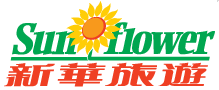 新華旅遊 Sunflower Travel