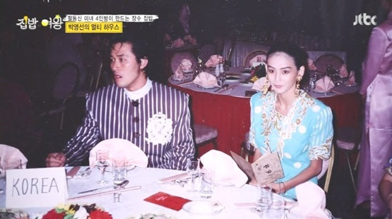 Park, Young - Sun Choi Min-soo