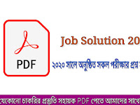 Job Solution 2020 - PDF Download