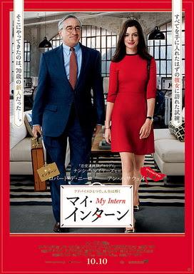 [MOVIES] マイ・インターン  / THE INTERN (2015)