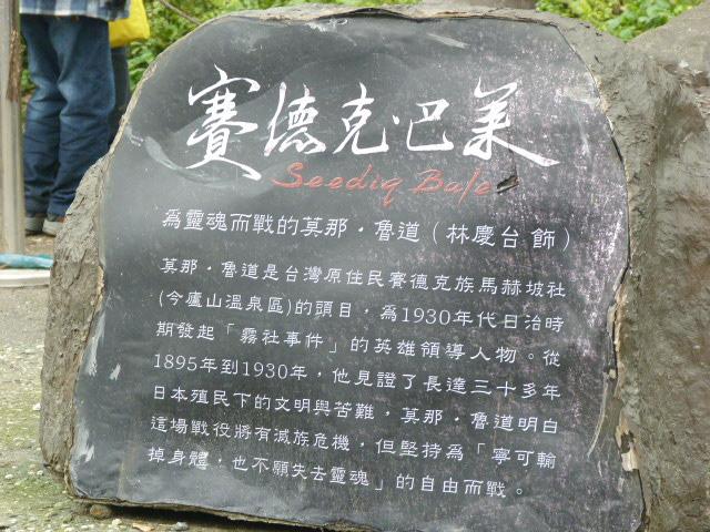 TAIWAN. Seediq Bale decor du film (qui est maintenant ferme) - P1110453.JPG