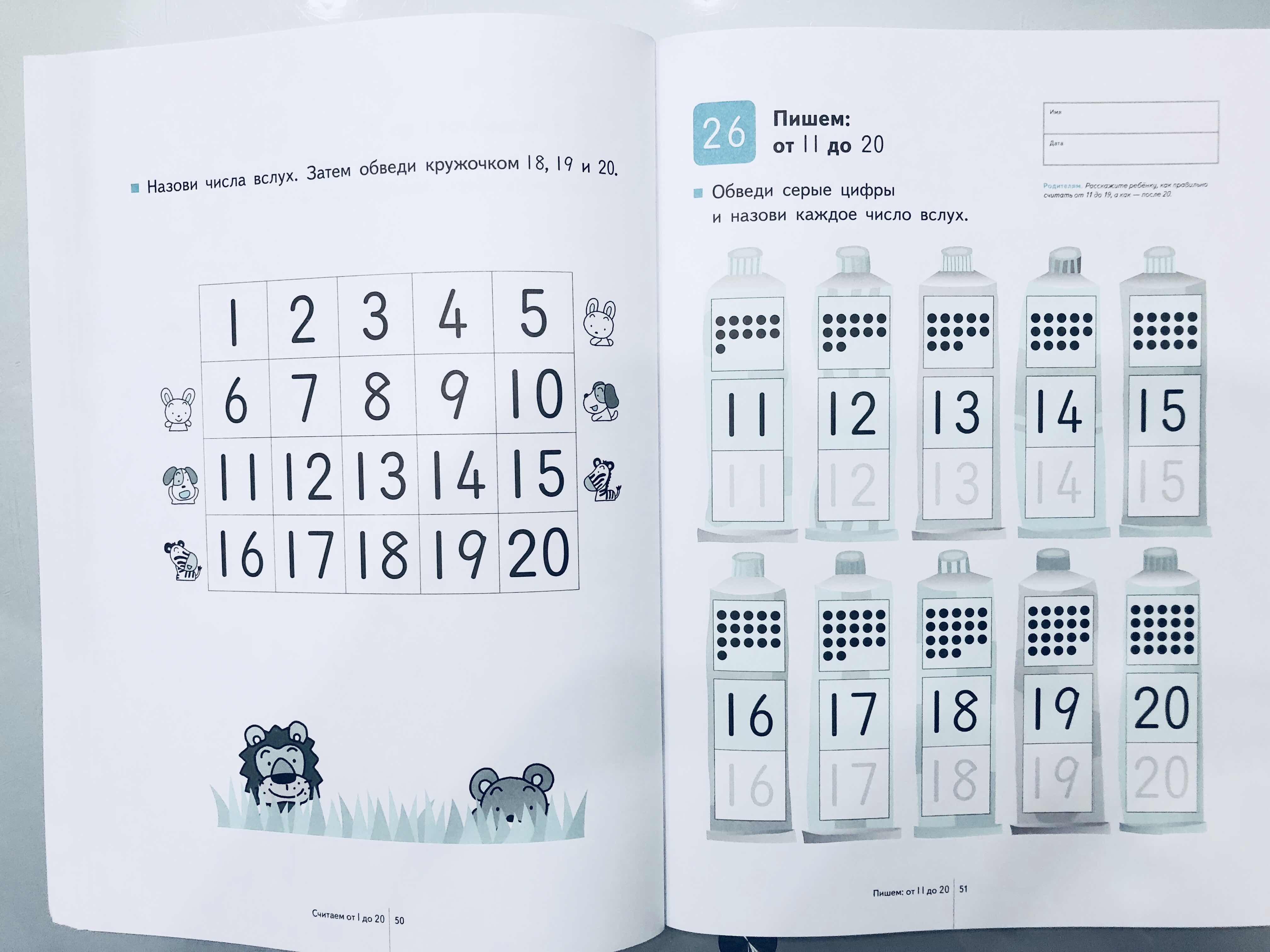 Начинаем учиться считать. Изучаем счет от 1 до 30. 16