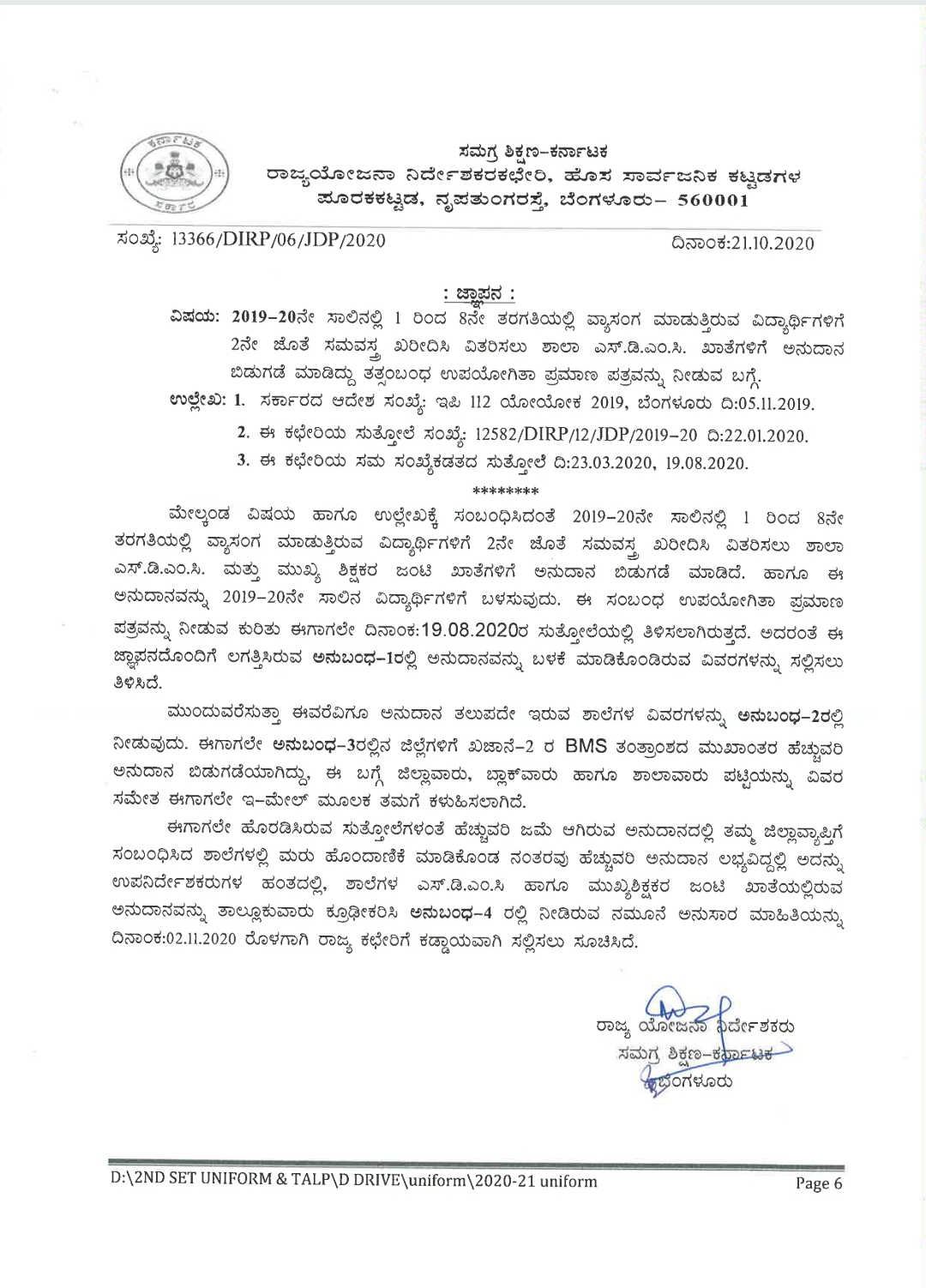 Issuing grants to S, D, M, C Accounts for the purpose of purchasing and distributing uniforms with 2nd to students studying in Class 1 to 8 in the year 2019-20