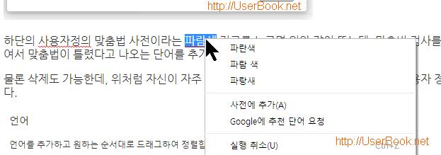 구글 크롬브라우저 한글 맞춤법 검사 기능 팝업창으로 확인하는 방법