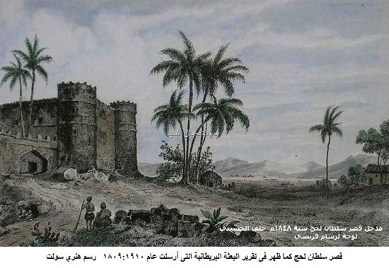 رسم لمدخل قصر السلطان العبدلي سنة 1848م3