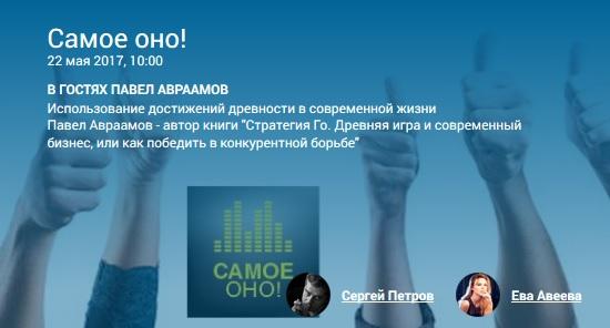 Павел Авраамов и радио Метрикс.jpg