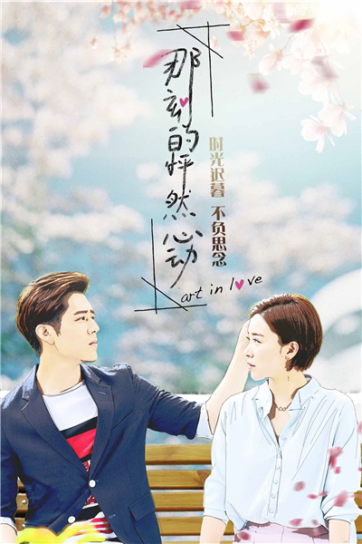 Art in Love Taiwan Web Drama