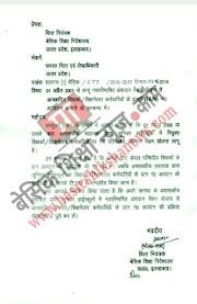 01 अप्रैल 2005 से लागू नवपरिभाषित अंशदान पेंशन योजना से आच्छादित शिक्षकों/शिक्षणेत्तर कर्मचारियों के प्रान(PRAN) नंo आवंटन कराने के सम्बन्ध में आदेश जारी ।
