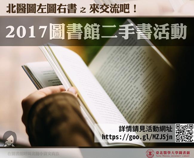 2017usedbook