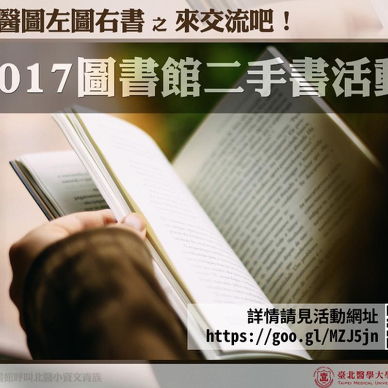 2017圖書館二手書活動 之 來交流吧