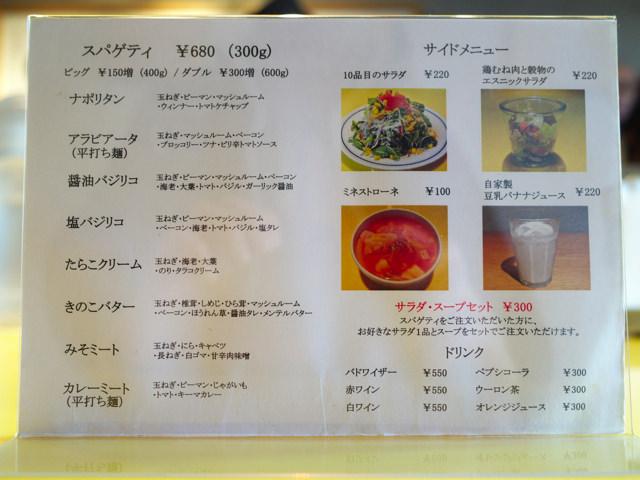 関谷スパゲティのメニュー