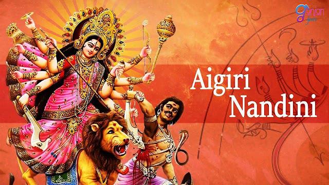 Aigiri Nandini Lyrics In Bengali (অয়িগিরি নন্দিনি)
