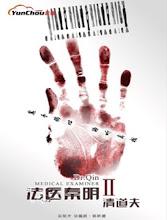Medical Examiner Dr. Qin 2: Qing Dao Fu China Web Drama