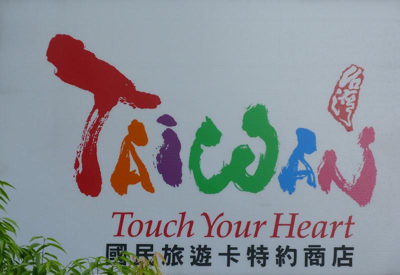 Tainan, Jour 8 - P1210485.JPG
