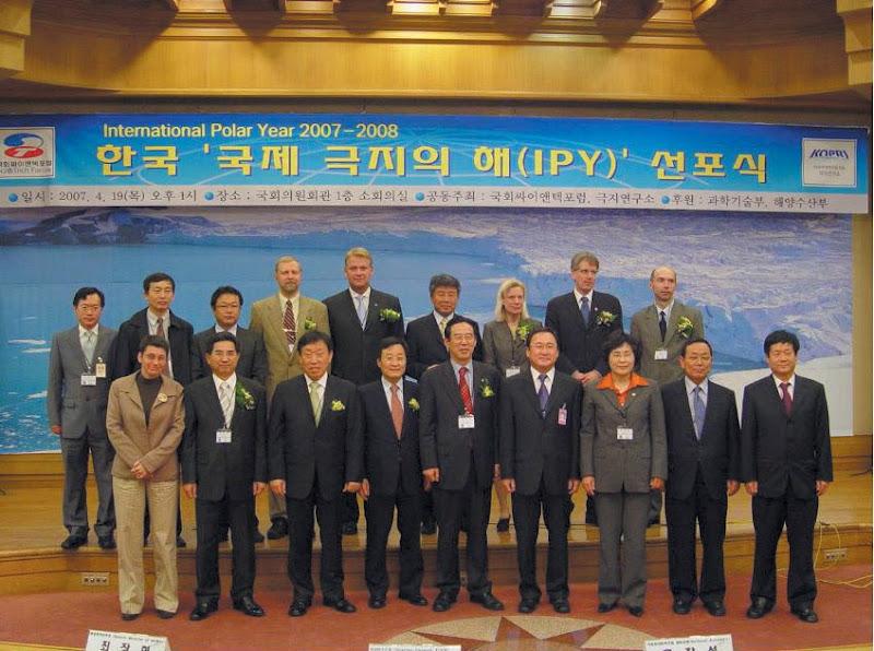 국제극지의 해(IPY) 선포식