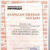 Этого диплома не было бы, если бы не: две Ольги и Людмила из первого подъезда, Афина Жакскликовна и Наташа из четвертого подъезда.  Всем спасибо и так держать!
