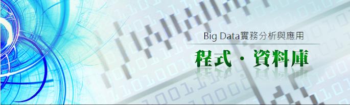 巨匠電腦Big Data實務分析與應用課程 巨匠電腦跟上時代