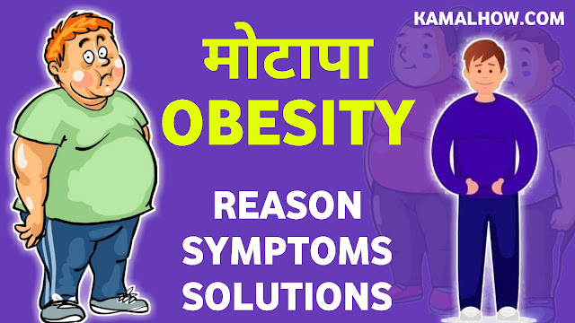 motapa kam kare keval 7 saat dino me, How can I lose weight naturally?, How can I really lose weight?, loose weight in 7 days, how to lose weight wikihow, how to lose weight fast in 2 weeks, How to lose weight fast: 10 strategies to start losing weight, motapa ghataaye, kamal how, kamalhow, 12 Weight Loss Tips, Diet Plans & Weight Management, Weight loss - Wikipedia, kamal paswan