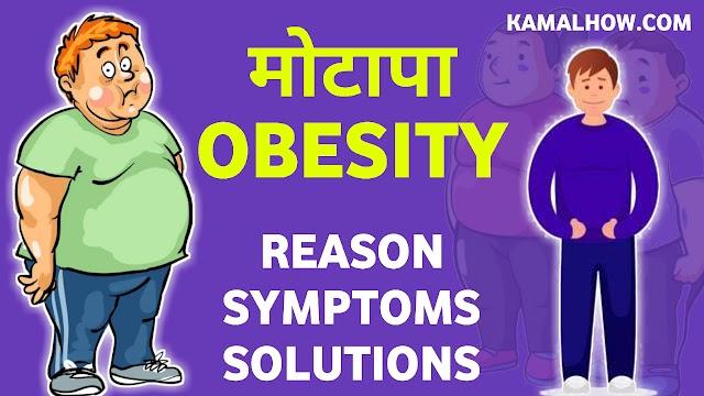 What is Obesity ? मोटापा क्या है ? कारण, लक्षण और उपाय