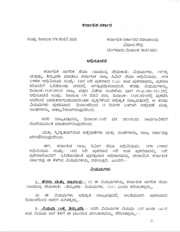 The Karnataka State Civil Service Regulations further amended the 1977 Karnataka State Civil Service Act by invoking the Karnataka State Civil Service Regulations 13-05-2021 and invoking the Karnataka Government's Rules.