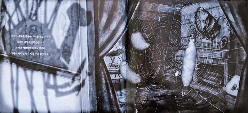 거미와 파리