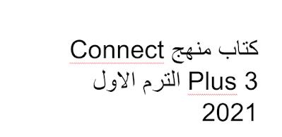 مذكرة Connect Plus 3 للصف الثالث الابتدائى الترم الاول 2021