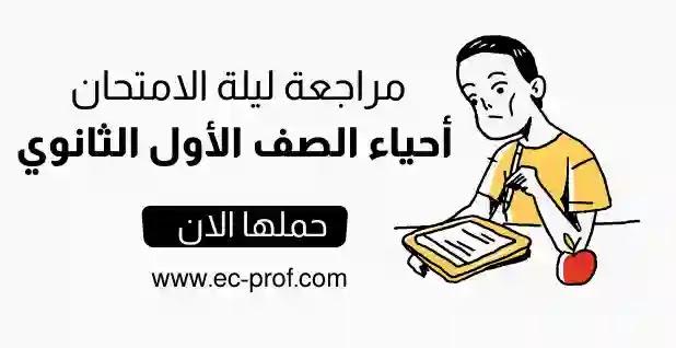 مراجعة احياء اولي ثانوي ترم اول نظام جديد بالفيديو مع الاجابات