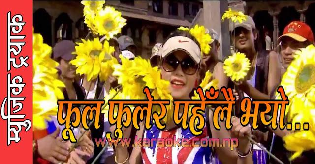 Karaoke of Phool Phulera Pahelai Bhayo by Ramji Khand and Samjhana Lamichhane Magar
