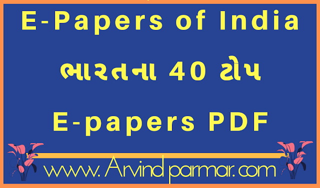 E-papers} 40 Top Newspaper of Indian: Read Free News in Gujarati, Hindi, and English in Your Mobile @ ePapers-daily.