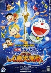Doraemon: Nobita's Mermaid Legend - Doremon Ngư nhân đại chiến