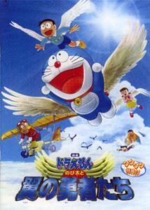 Doremon: Nobita Và Những Dũng Sĩ Có Cánh - Du Hành Đến Vương Quốc Loài Chim - Nobita To Tsubasa No Yusha Tachi - Nobita And The Winged Braves poster