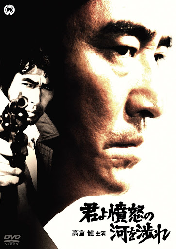 [MOVIES] 君よ憤怒の河を渉れ (1976) (BDRip/MKV/7.46GB)