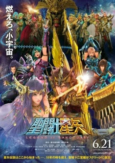 Saint Seiya: Legend of Sanctuary - Saint Seiya (2014) | Saint Seiya (Movie)
