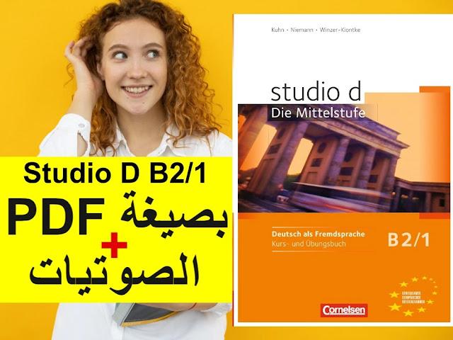 كتاب دروس وتمارين · Studio D B2/1 بصيغة PDF + الصوتيات + الحلول · لتعلم اللغة الالمانية