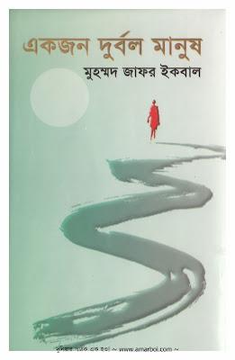 একজন দুর্বল মানুষ - মুহম্মদ জাফর ইকবাল