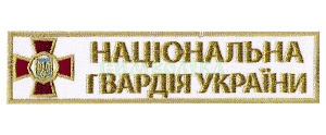 Національна Гвардія України ДМБ 130х25 мм/ кольоровий/ тк. біла/ Нагрудний напис