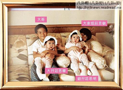 相中的孖妹是 Lisa及 Mona,由大哥及大家姐抱住,四兄妹感情要好,所以他們四人的童年照都擺在大廳當眼位置。