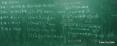 Laplace Transform定理