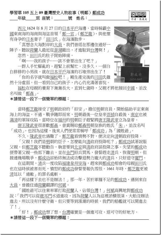 學習單105五上09_台灣歷史人物故事03_明鄭_鄭成功_01