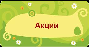 https://sites.google.com/site/akdb22/nasi-proekty-i-akcii
