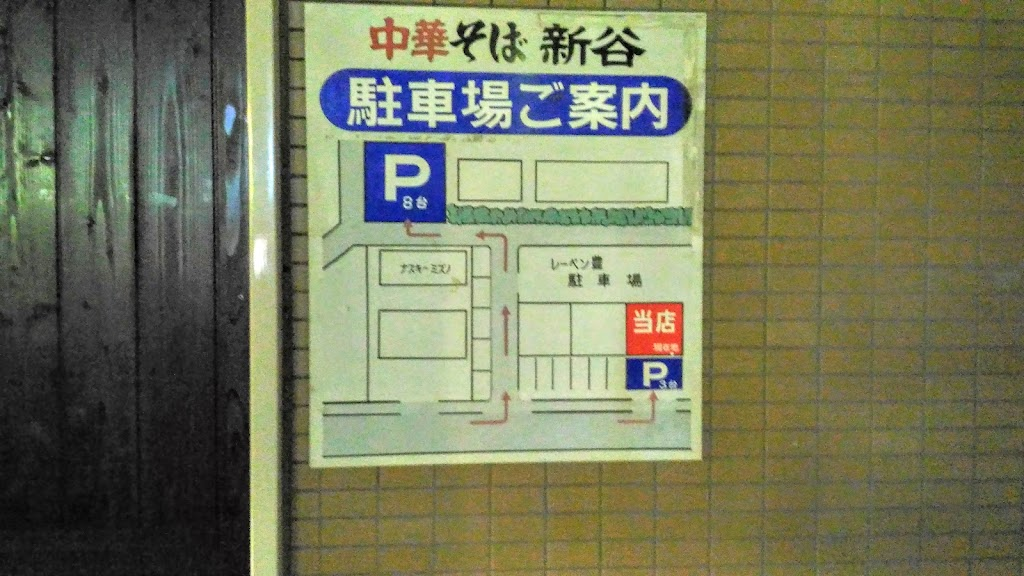 中華そば新谷 駐車場