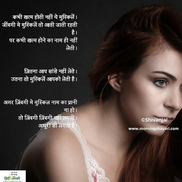 mushkil Shayari, aei dil hai mushkil, sad Girl Image