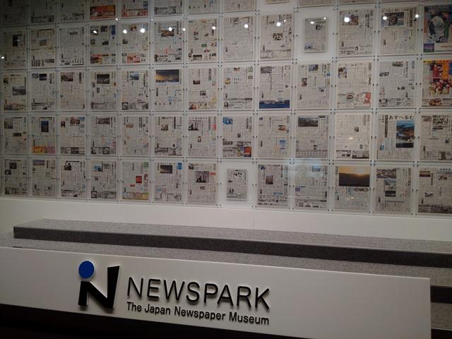 ニュースパーク