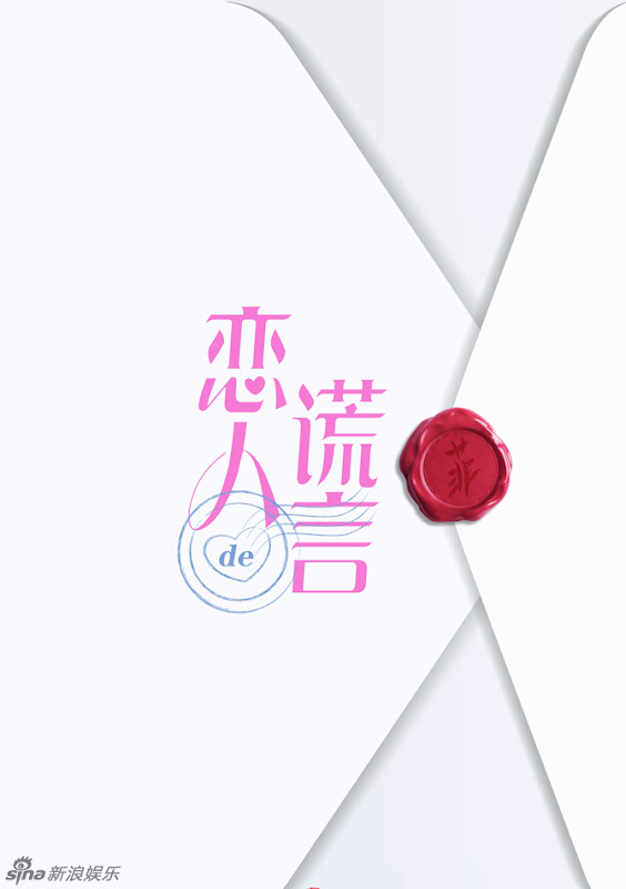 The Lover's Lie China Web Drama