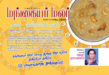 Sweet Payasam Kheer Recipes