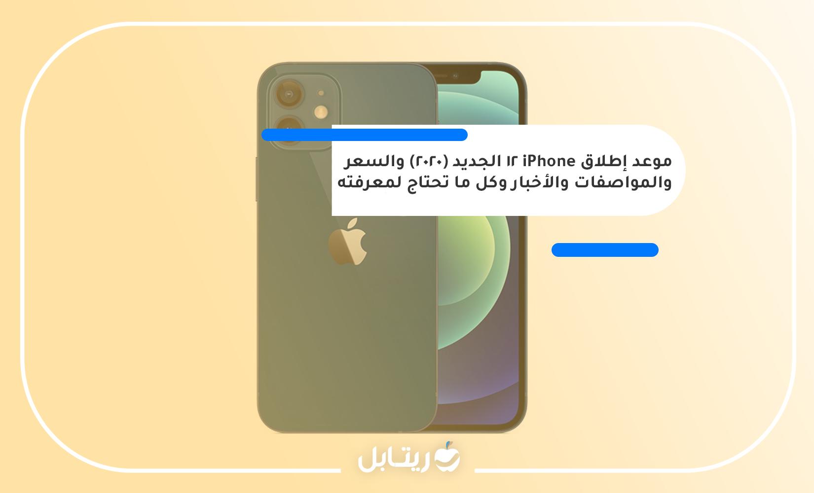 موعد إطلاق iPhone 12 الجديد (2020) والسعر والمواصفات والأخبار وكل ما تحتاج لمعرفته