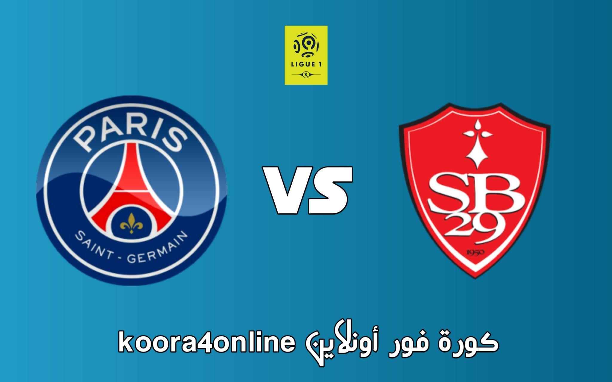 مشاهدة مباراة باريس سان جيرمان و بريست اليوم 20-08-2021 في الدوري الفرنسي