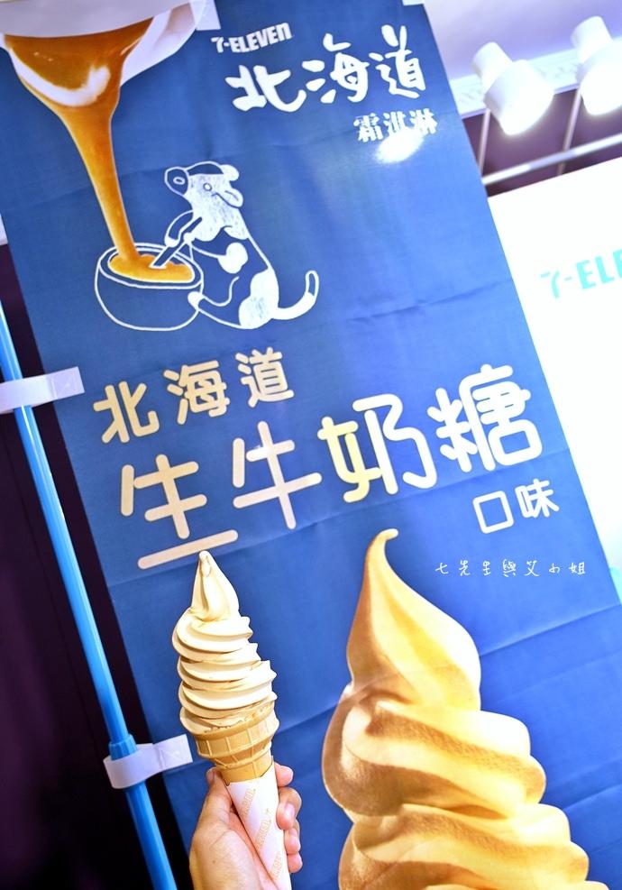 16 7-11北海道生牛奶糖霜淇淋 日本北海道生牛奶糖霜淇淋 日本北海道生牛奶糖霜淇淋