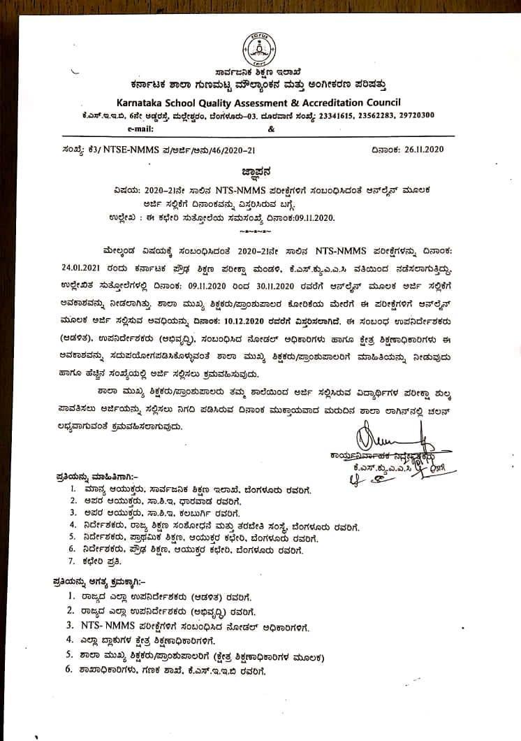 Circular regarding extending application date for NTS-NMMS exams for 2020-21